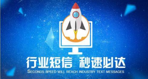 云企讯 短信发送平台 短信群发平台