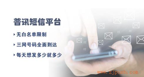 短信群发平台 短信营销平台 云企讯 短信平台