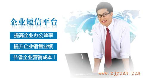 普讯网络 短信服务平台 短信群发平台