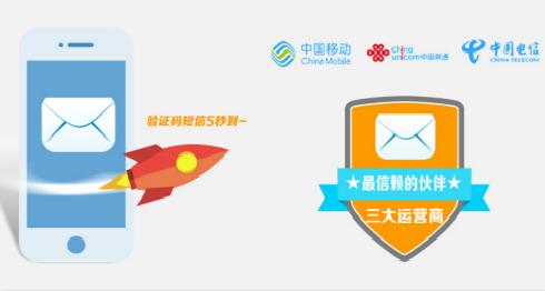普讯网络 短信发送平台 短信营销平台